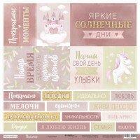 Лист односторонней бумаги 30x30  Карточки (RU) из коллекции Unicorns от Scrapmir